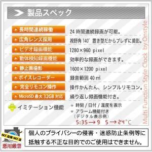 【防犯用】【小型カメラ】置時計型Shine Clock24(オンスタイル) 24時間連続録画可能 f05