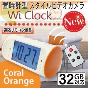 【小型カメラ】置時計型スタイルカメラ,Wi Clock(オンスタイル)カラー:オレンジ  - 拡大画像