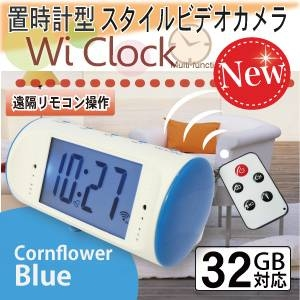 【小型カメラ】置時計型スタイルカメラ,Wi Clock(オンスタイル)カラー:ブルー - 拡大画像