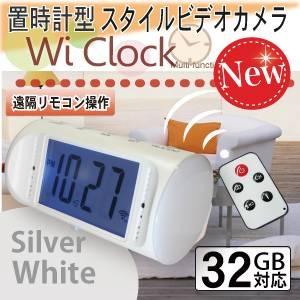 【小型カメラ】置時計型スタイルカメラ,Wi Clock(オンスタイル)カラー:シルバーホワイト - 拡大画像