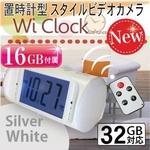 【小型カメラ】置時計型スタイルカメラ Wi Clock(オンスタイル) MicroSD 16GB付属 カラー:グレー