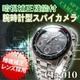 【小型カメラ】暗視補正レンズ付、腕時計型スパイカメラ(CIa-010)パスワードロック機能付