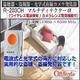 【小型カメラ検知】盗聴器・盗撮器・光学式カメラ発見器、R-203CHマルチディテクターα  - 縮小画像1