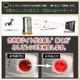 【小型カメラ検知】盗聴器・盗撮器・光学式カメラ発見器、R-203CHマルチディテクターα  - 縮小画像5