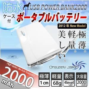 【充電器】スマートフォン(iPhone4S対応) モバイルデバイス用バッテリー PowerBank2000 & 防水ケースセット - 拡大画像