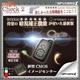 【防犯用】【小型カメラ】暗視補正機能付キーレス型スパイカメラ(スパイダーズX-A260)1200万画素/16GBメモリ内蔵 - 縮小画像3