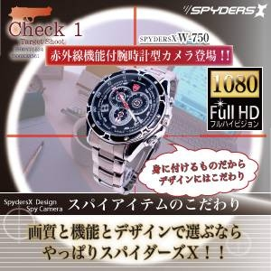 【防犯用】【小型カメラ】赤外線機能付腕時計型スパイカメラ(スパイダーズX-W750) 16GB内蔵/フルハイビジョン