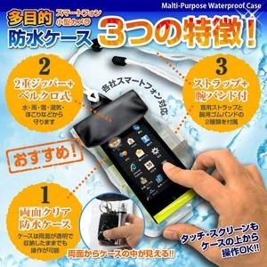 【防犯用】スマートフォン、小型カメラ向け 多目的防水ケース (OS-020) iPhone5 iPhone5S iPhone5C Galaxy Xperia 4インチ対応 h02
