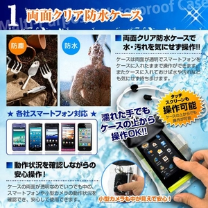 【防犯用】スマートフォン、小型カメラ向け 多目的防水ケース (OS-020) iPhone5 iPhone5S iPhone5C Galaxy Xperia 4インチ対応 h03