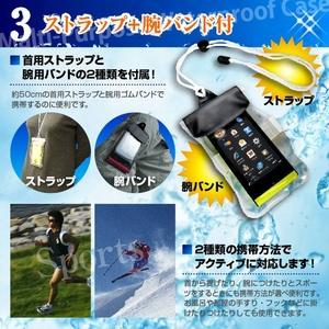【防犯用】スマートフォン、小型カメラ向け 多目的防水ケース (OS-020) iPhone5 iPhone5S iPhone5C Galaxy Xperia 4インチ対応 f05