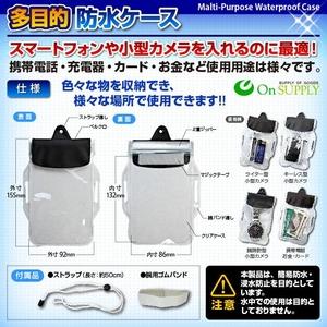 【防犯用】スマートフォン、小型カメラ向け 多目的防水ケース (OS-020) iPhone5 iPhone5S iPhone5C Galaxy Xperia 4インチ対応 f06