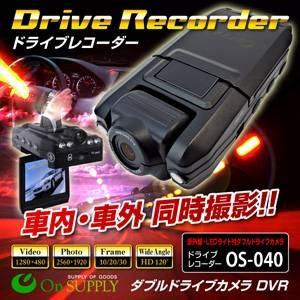 【小型カメラ】赤外線・LEDライト付きダブルドライブカメラ/ドライブレコーダー - 拡大画像