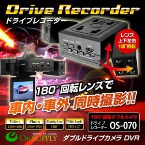 【小型カメラ】両面赤外線LEDライト付き180°回転ダブルカメラ/ドライブレコーダー - 拡大画像