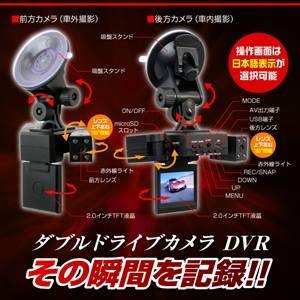 【小型カメラ】ON SUPPLY 両面赤外線LEDライト付き 180°回転 ダブルドライブカメラDVR/ドライブレコーダー OS-070