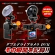 【小型カメラ】両面赤外線LEDライト付き180°回転ダブルカメラ/ドライブレコーダー - 縮小画像3