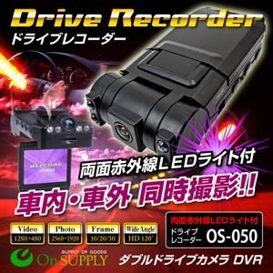 【小型カメラ】両面赤外線LEDライト付きダブルドライブカメラ/ドライブレコーダー - 拡大画像