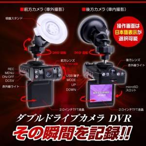 【小型カメラ】ON SUPPLY 両面赤外線LEDライト付き ダブルドライブカメラDVR/ドライブレコーダー OS-050