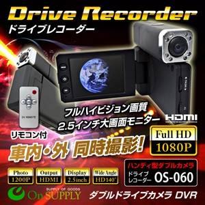 両面 赤外線LEDライト付 ハンディ型フルハイビジョンダブルカメラ/ドライブレコーダー
