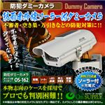 【防犯用ダミーカメラ 屋外】防雨赤外線ソーラー付 (ボックス型アイボリー) オンサプライ(OS-162)