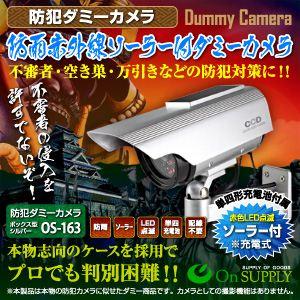 【防犯用ダミーカメラ屋外】防雨赤外線ソーラー付(ボックス型シルバー)オンサプライ(OS-163)