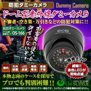 【防犯用ダミーカメラ屋外】ドーム型赤外線(暗視タイプ)オンサプライ(OS-166)