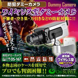 【防犯用ダミーカメラ 屋外】ワイヤレス型 (ボックス型無線タイプ) オンサプライ(OS-167) - 拡大画像