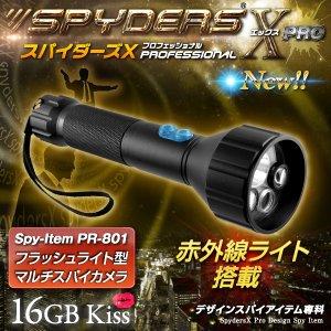 【小型カメラ】フラッシュライト型スパイカメラ、スパイダーズX PRO(PR-801)16GB内蔵、赤外線、LEDライト  - 拡大画像