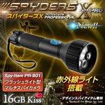 【小型カメラ】フラッシュライト型スパイカメラ、スパイダーズX PRO(PR-801)16GB内蔵、赤外線、LEDライト