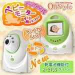 【ベビーモニター】【ワイヤレスカメラ】 2.4GHz デジタル ワイヤレスカメラ&2.4インチモニターセット(グリーン) オンスタイル(R-213G)