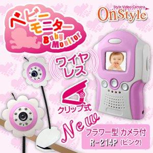 【ベビーモニター】【ワイヤレスカメラ】2.4GHz ワイヤレスカメラ&1.5インチモニターセット(ピンク) オンスタイル(R-214P) - 拡大画像