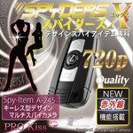 【防犯用】【小型カメラ】赤外線ライト付、キーレス型スパイカメラ スパイダーズX-A245(MicroSDカード挿入タイプ)