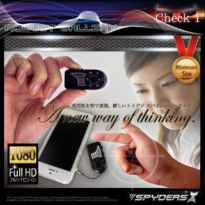 【防犯用】【トイカメラ】【小型カメラ】トイデジタルムービーカメラ(スパイダーズX-A300) 赤外線ライト付