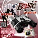 双眼鏡型カメラ スパイダーズX(Basic Bb-637)SanDisk8GB_MicroSDカード付