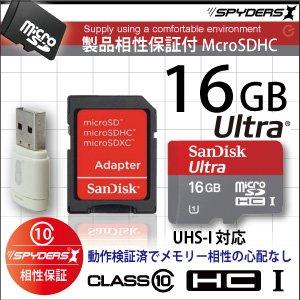 【防犯用】【小型カメラ向け】【製品相性保証】SanDiskウルトラmicroSDHCカード16GB UHS-Iカード/Class10対応 SD/USB変換アダプタ付【スパイダーズX認定】 - 拡大画像