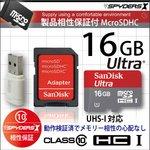 【小型カメラ向け】【製品相性保証】SanDiskウルトラmicroSDHCカード16GB UHS-Iカード/Class10対応 SD/USB変換アダプタ付【スパイダーズX認定】