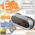 置時計型カメラ アイクロック(Eye Clock) オンスタイル(R-217S)