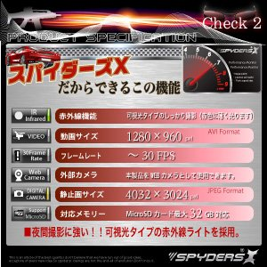 【防犯用】【小型カメラ】赤外線機能付 USBメモリー型カメラ スパイダーズX(A-405) 1200万画素バイブレーション機能付