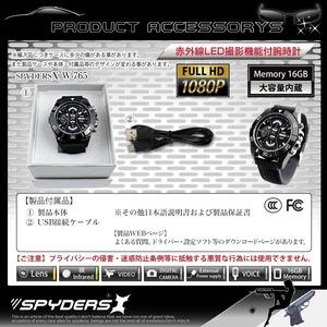 【防犯用】【小型カメラ】赤外線ライト付 腕時計型カメラ(スパイダーズX-W765)自動点灯式赤外線ライト付、16GB内蔵 f06