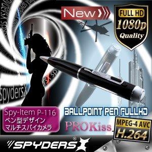 【小型カメラ】ペン型スパイカメラ スパイダーズX (P-116) シルバー H.264対応/フルハイビジョン/16GB内蔵