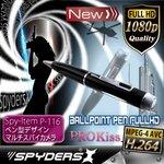 【防犯用】【小型カメラ】ペン型スパイカメラ スパイダーズX (P-116) シルバー H.264対応/フルハイビジョン/16GB内蔵