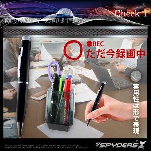 【防犯用】ペン型スパイカメラ スパイダーズX (P-116) シルバー H.264対応/フルハイビジョン/16GB内蔵 - 拡大画像