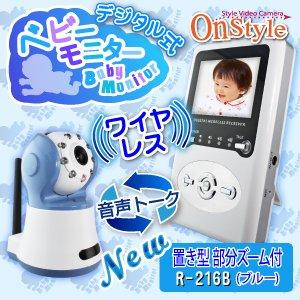 【ベビーモニター】【ワイヤレスカメラ】 2.4GHz デジタル ワイヤレスカメラ&2.4インチモニターセット(ブルー) オンスタイル(R-216B) 部分ズーム付 - 拡大画像
