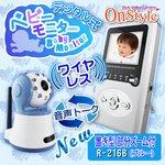【ベビーモニター】【ワイヤレスカメラ】 2.4GHz デジタル ワイヤレスカメラ&2.4インチモニターセット(ブルー) オンスタイル(R-216B) 部分ズーム付