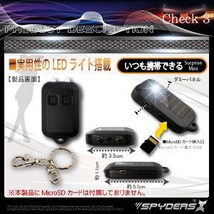 【超小型カメラ】 【小型ビデオカメラ】ミニソーラー充電器型 スパイカメラ スパイダーズX (A-330) LEDライト付 1200万画素