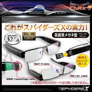 【防犯用】【超小型カメラ】 【小型ビデオカメラ】メガネ型 スパイカメラ スパイダーズX (E-220)フルハイビジョン 1200万画素