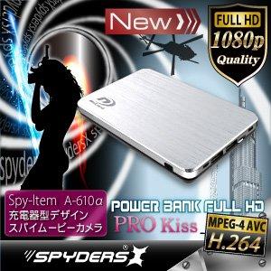 充電器型 ムービーカメラ スパイダーズX (A-610αS/シルバー)暗視補正 H.264 長時間録画 h01