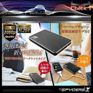 充電器型 ムービーカメラ スパイダーズX (A-610αS/シルバー)暗視補正 H.264 長時間録画 h03