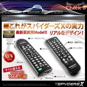 【防犯用】【超小型カメラ】 【小型ビデオカメラ】テレビリモコン型 スパイカメラ スパイダーズX (M-911) フルハイビジョン 16GB内蔵