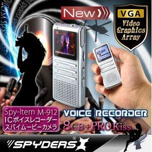 【防犯用】【超小型カメラ】 【小型ビデオカメラ】ボイスレコーダー ICレコーダー スパイカメラ スパイダーズX (M-912) 超高音質録音 動画撮影 1.44型液晶 - 拡大画像