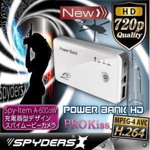 【防犯用】【超小型カメラ】 【小型ビデオカメラ】充電器型 ムービーカメラ スパイダーズX (A-600αW/ホワイト)H.264 動体検知 長時間録画 - 拡大画像